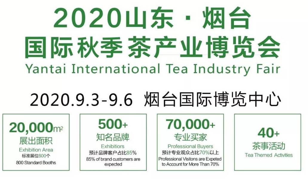 2020山东·烟台秋季茶博会