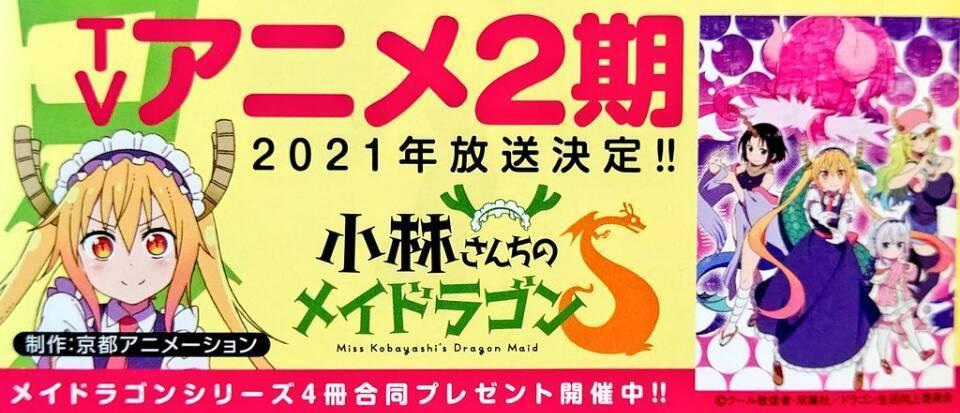 《小林家的龙女仆》动画2期2021年播出 京都动画制作