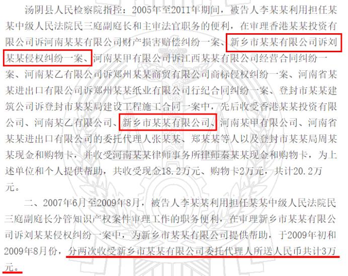 瑞丰新材:行贿案牵出前总工专利纠纷,还伪造材料欺瞒工商局