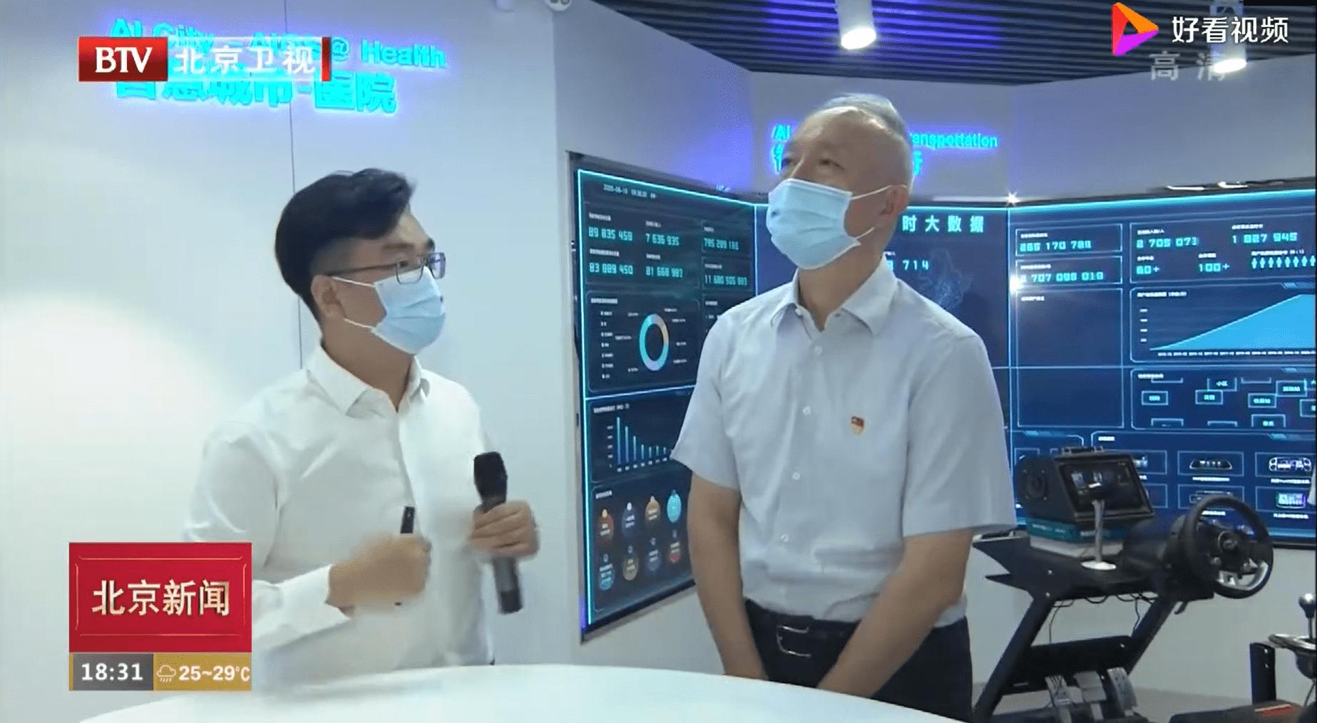 北京市委书记蔡奇调研云知声等一批海淀独角兽企业