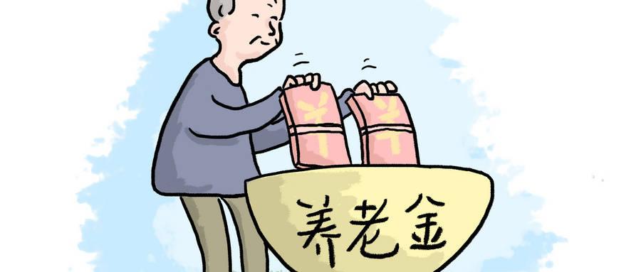 退休人员注意:养老金发放到位,还有一笔钱也将补发