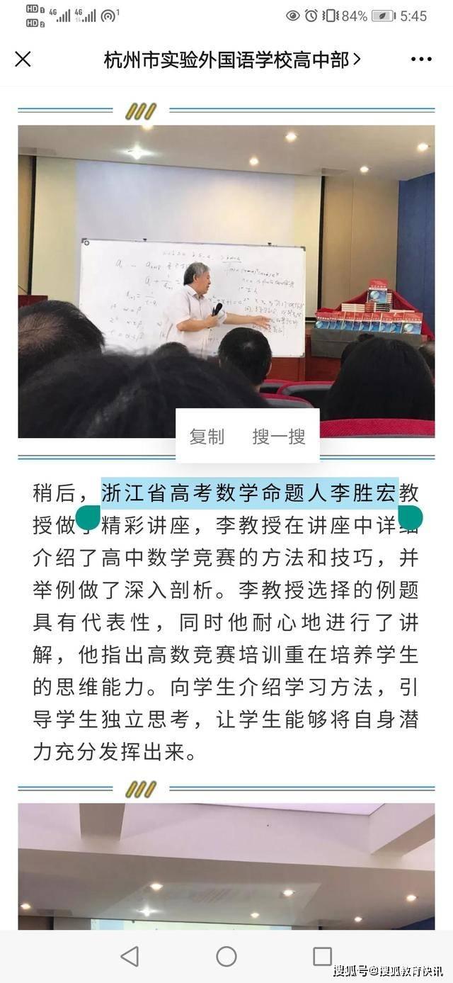 """浙江高考数学命题人被指""""走穴""""多年,培训机构称其不止是老师"""