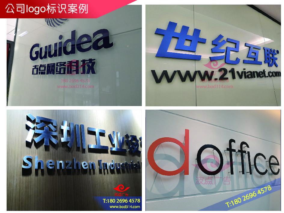 深圳广告标识制作的工艺前提和标志应用场景