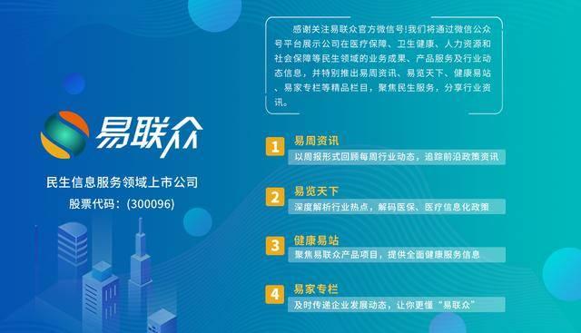 北京13类人员享受医保免缴 身份认定