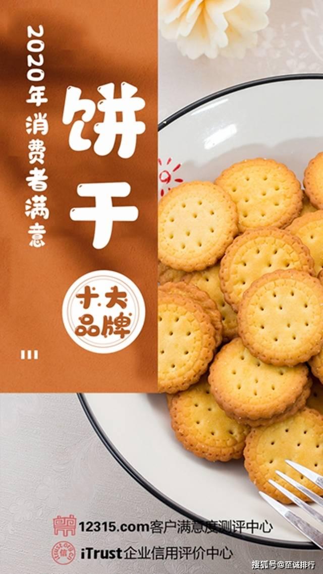 好吃的饼干排行_2014年中国饼干十大品牌排行榜