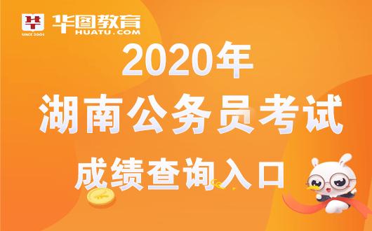 湖南2020省考成绩排_2020湖南公务员考试成绩已公布_点击查询-湖南人社局