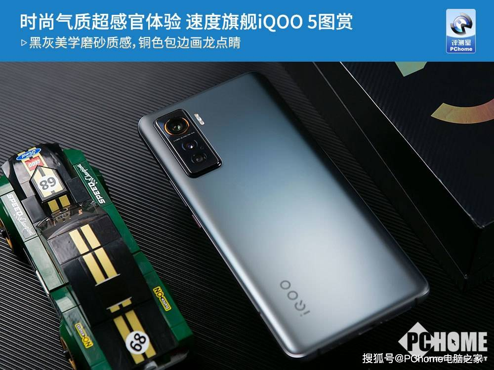 时尚气质超感官体验速度旗舰iQOO5图赏