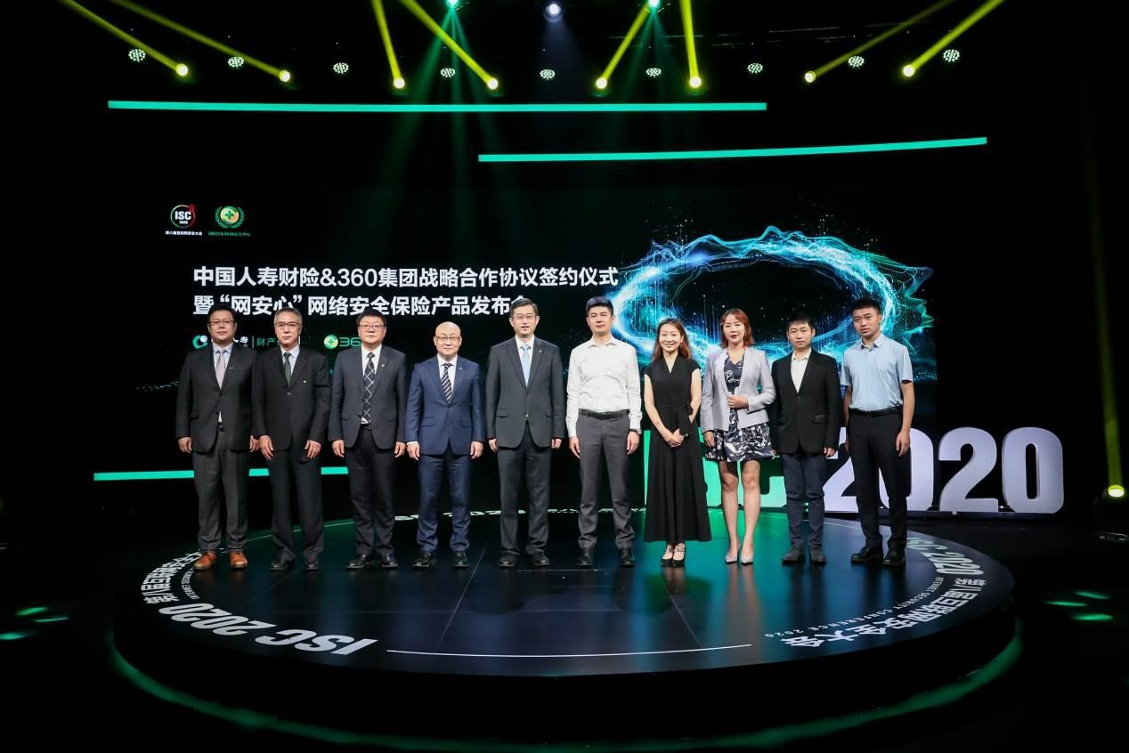 """保险 践行数字化时代""""保险+科技""""理念 360与中国人寿财险启动战略合作"""