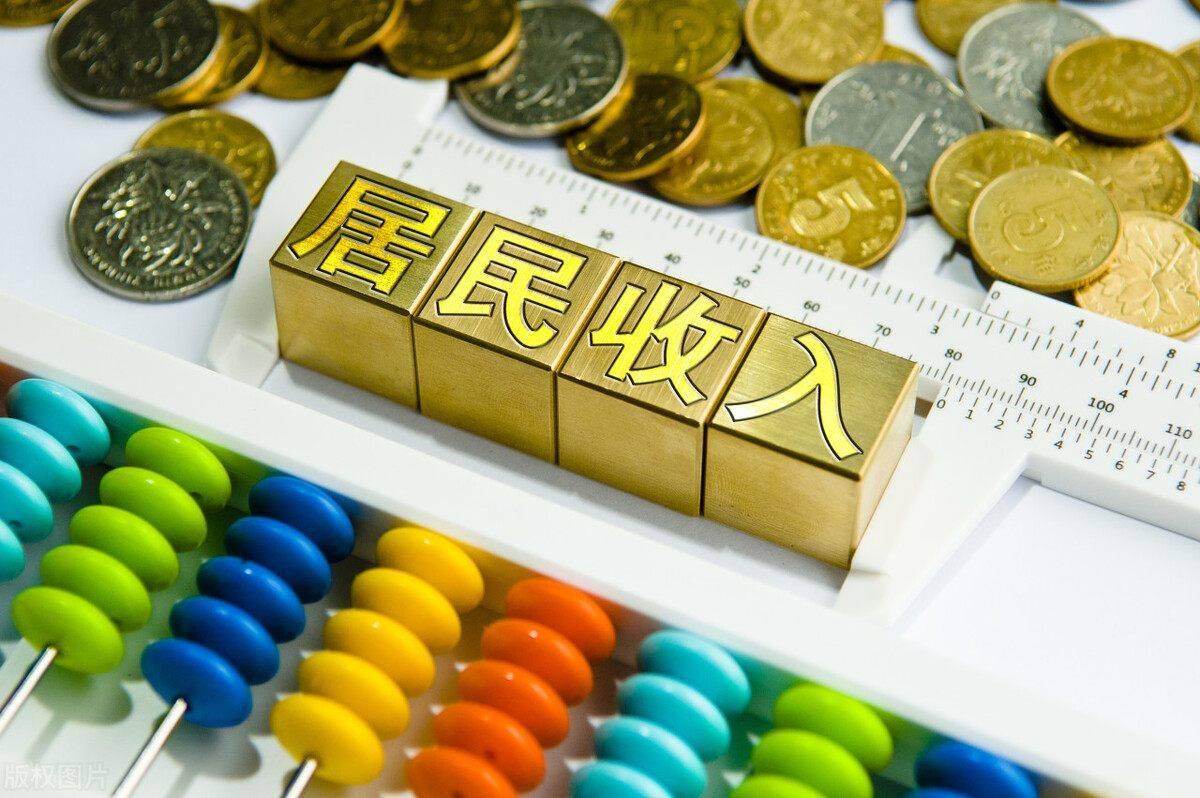 中国人均国民总收入曝光!中国人的财富都去了哪儿?