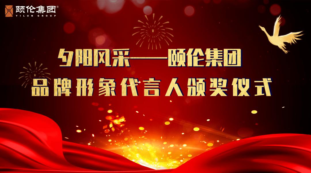 精彩直击!颐伦团体品牌形象代言人颁奖ing maxbet手机客户端