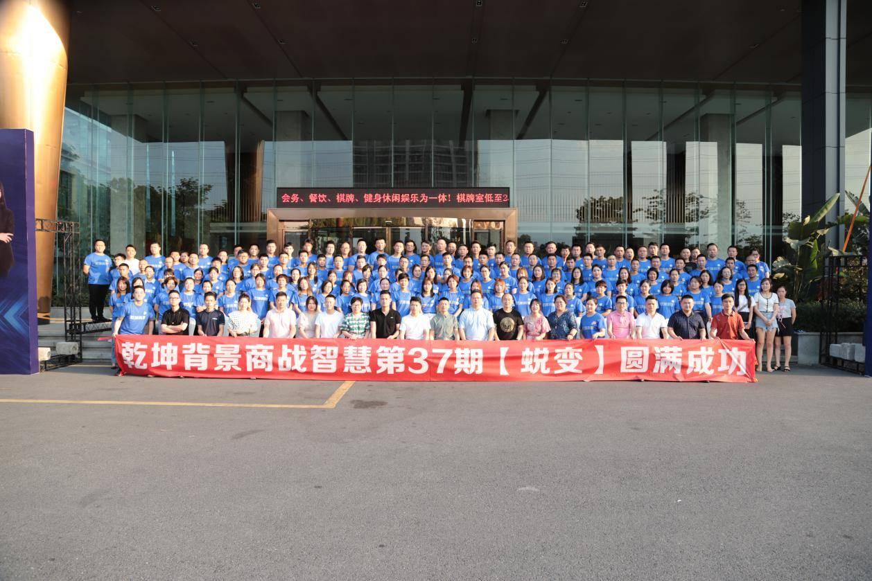 乾坤背景37期课程大会在广东佛山隆重举行