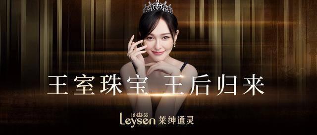 Leysen莱绅通灵携手唐嫣迎七夕 王室珠宝 王后归来