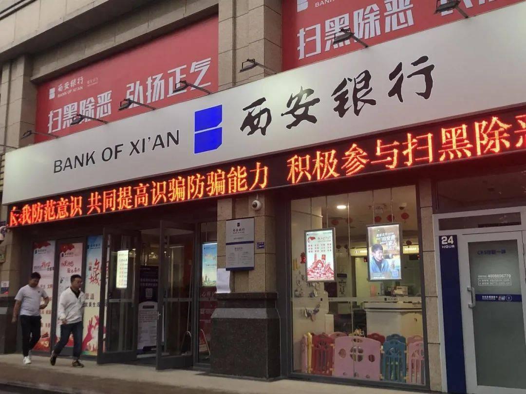 西投控股董事长突被立案调查 西安银行回应:与此事无关