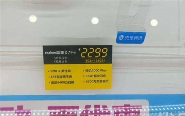 realme X7 Pro的线下售价曝出 2299元?