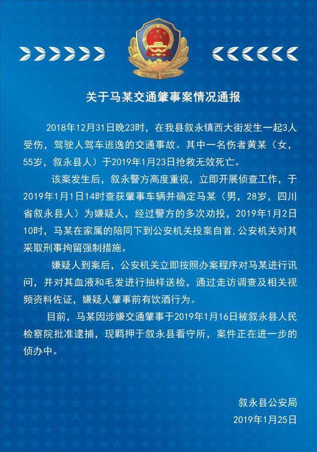 谭松韵妈妈被撞案8月31日开庭 肇事者曾饮酒逃逸