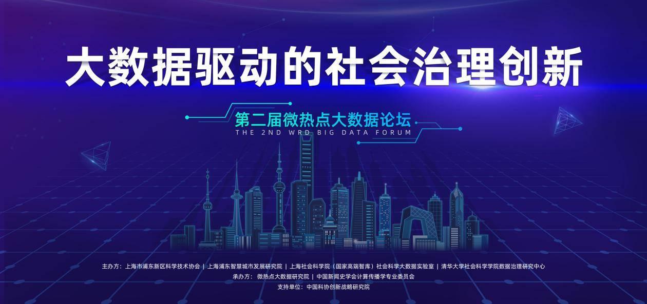 第二届微热点大数据论坛将于9月5日在沪举办