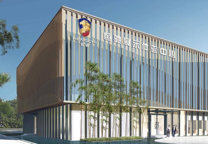 世界|筹建三大中心硬刚特斯拉恒大造车路再进一步