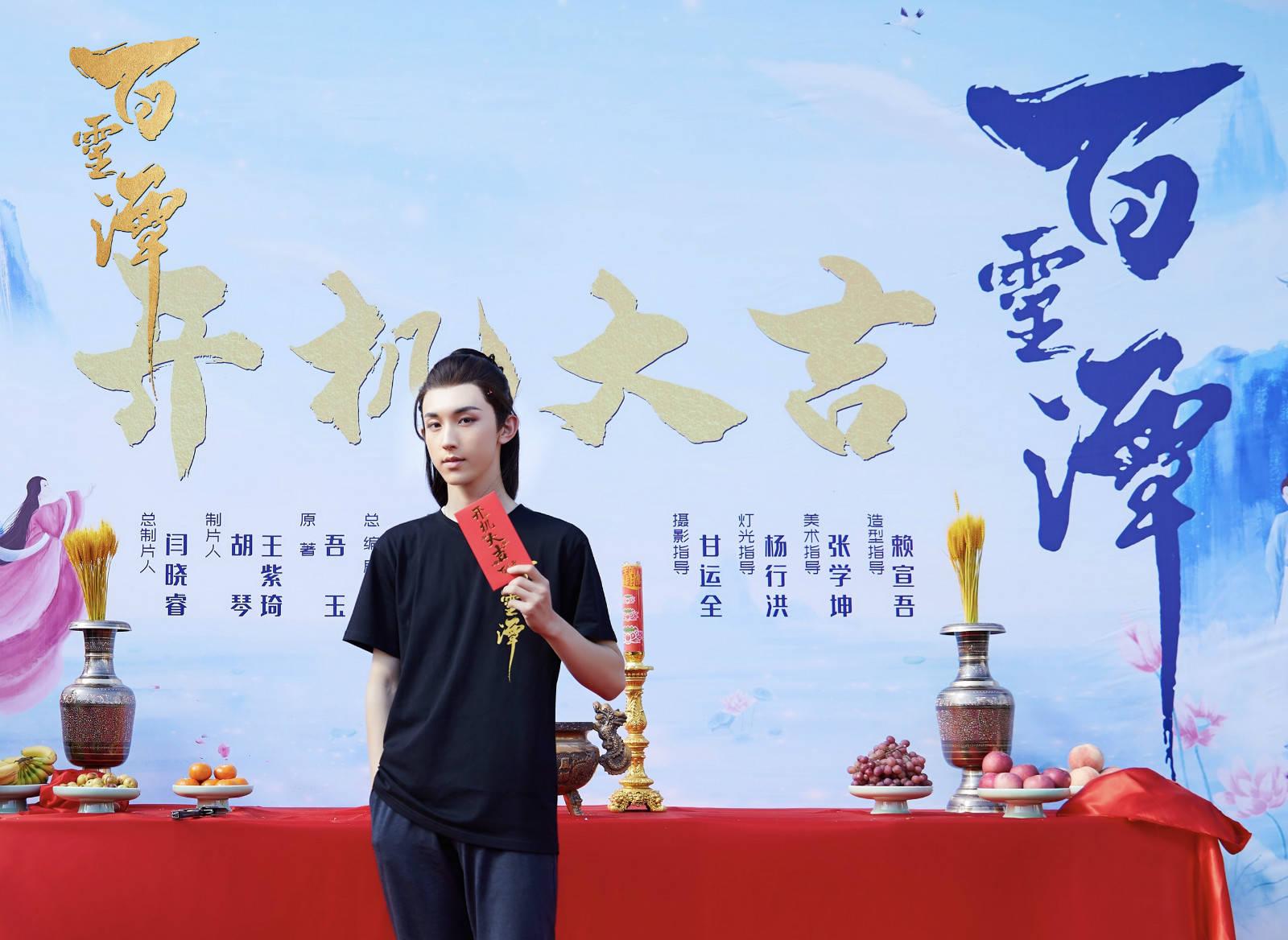 《百灵潭》今日开机 郭俊辰康宁开启收集宿书的神话旅程