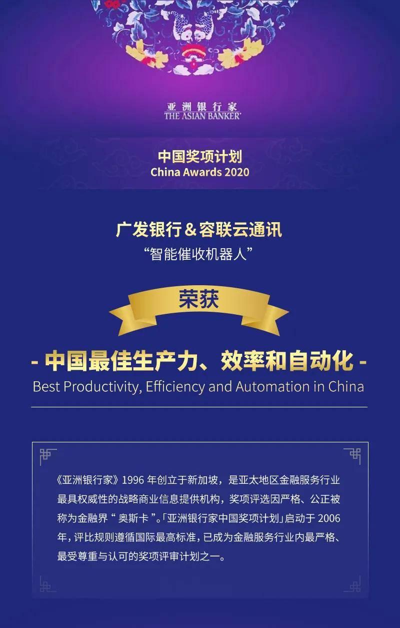 """容联携手广发银行荣膺《亚洲银行家》""""中国最佳生产力、效率和自动化""""大奖"""