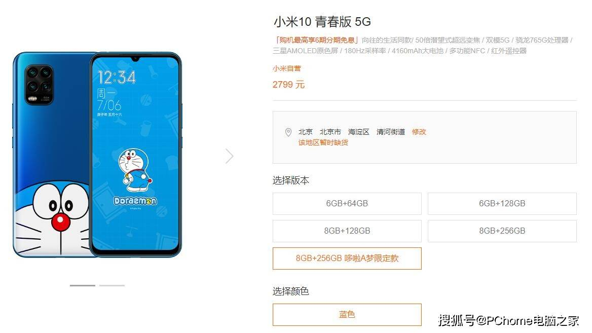 2799元抢购 小米10青春版哆啦A梦限定款开卖