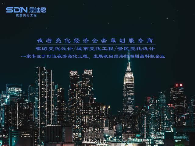 这座城市将为照明工程的
