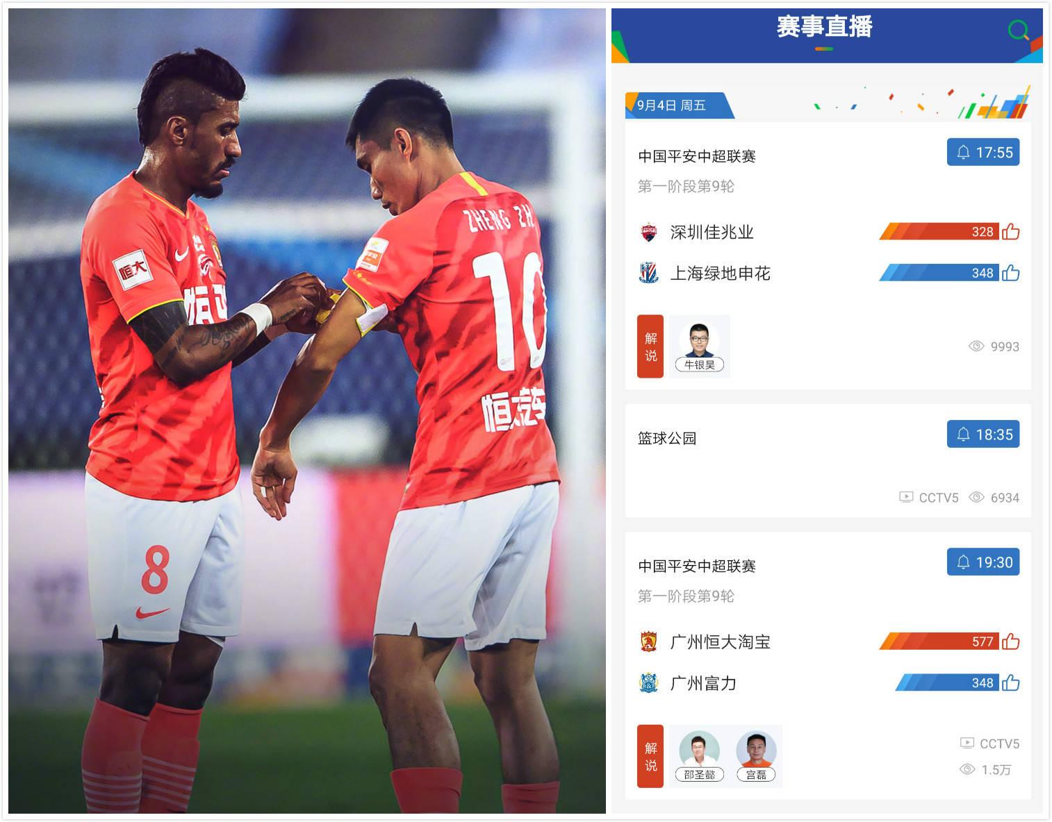 央视CCTV5播恒大战富力 申花深圳抢四大战