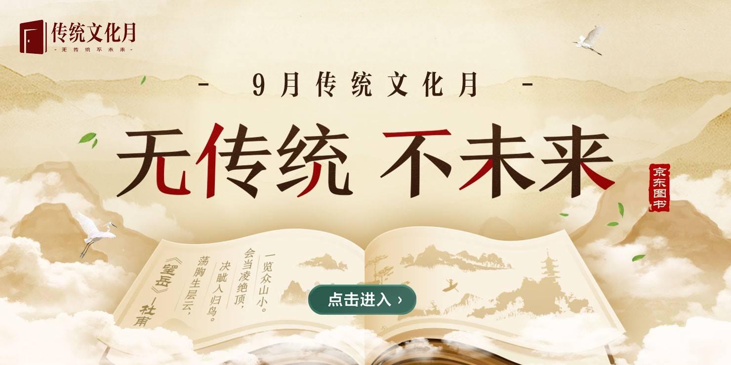 """趣味互动激活传统文化经世魅力 京东图书""""传统文化月""""实力出圈"""