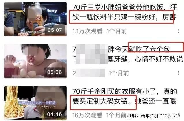 震惊!三岁女孩被亲生父母喂到70斤