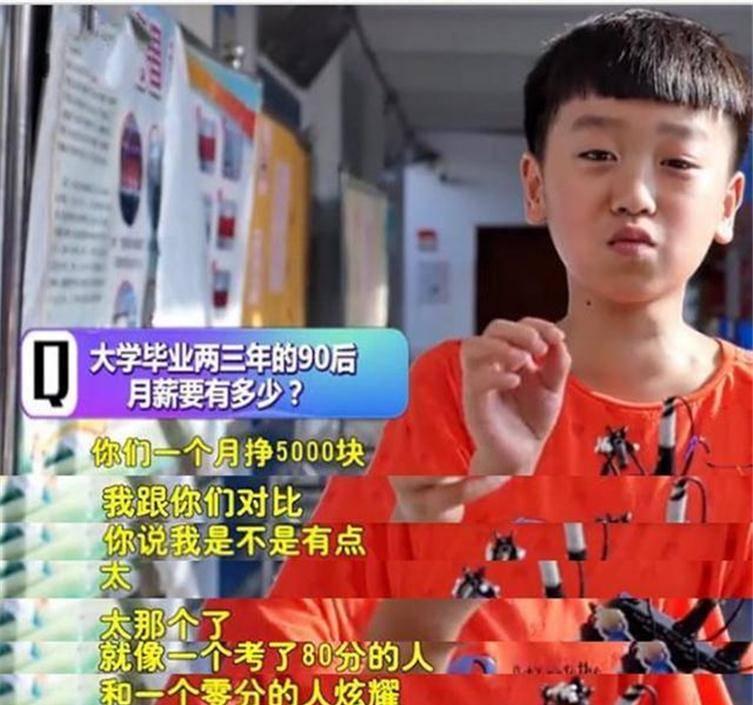 其中有一位小男孩采访的时候一语惊人: