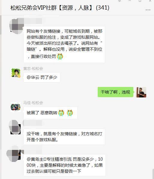 网站友链因游戏私服网站被罚1000元!