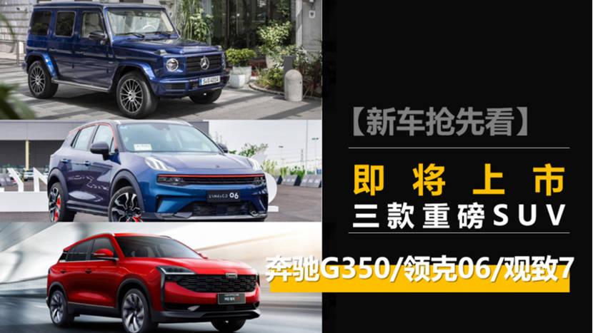 【新车抢先看】9月份即将上市的三款重磅SUV每一款都值得期待