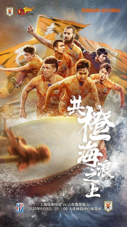 鲁能发战申花海报:共橙波浪之上