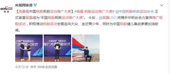 吴磊帆船运动推广大使为参赛选手加油助阵!