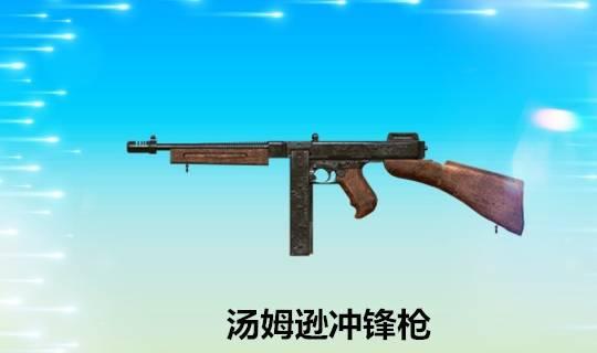原创和平精英:射速最快的武器排名,它排第一,Uzi只能屈居第二!