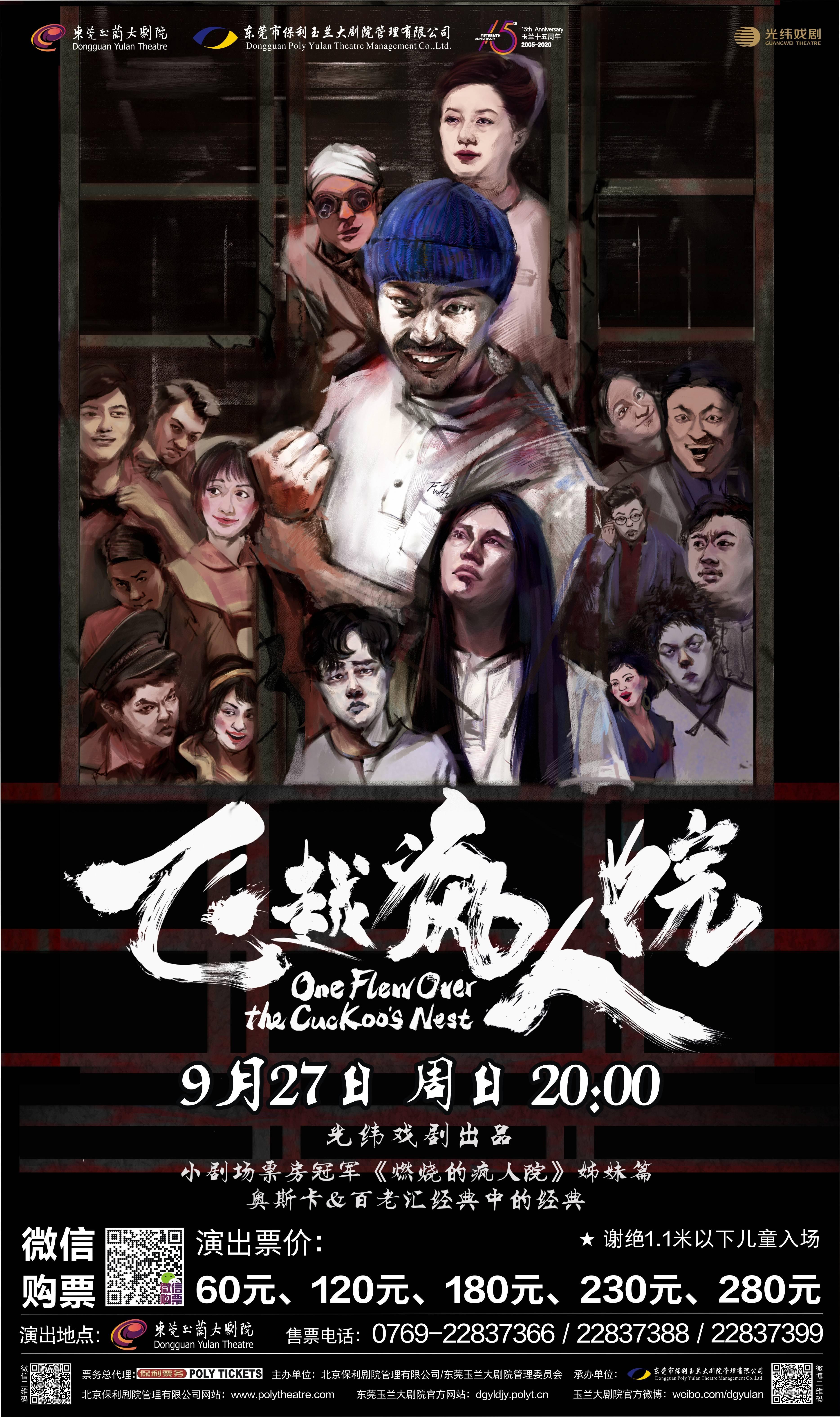 《飞越疯人院》中文版再度回归 将于9月27日在东莞玉兰大剧院盛大开演