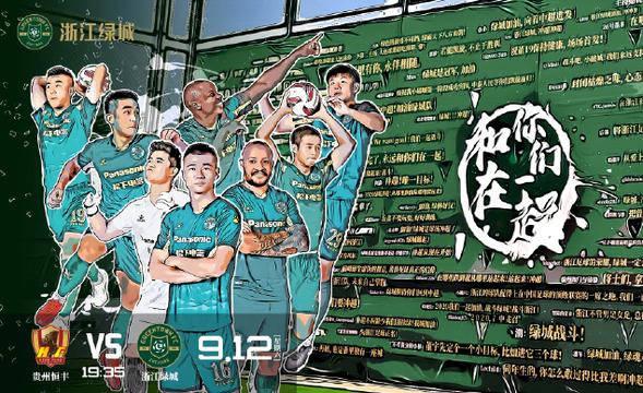 梅州赛区:绿城包围不小心乌龙,1-1遭逼平