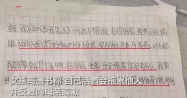 江苏一名女中学生跳河自杀。遗书的内容