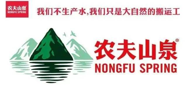 农民山泉正式挂牌上市;中国民营企业