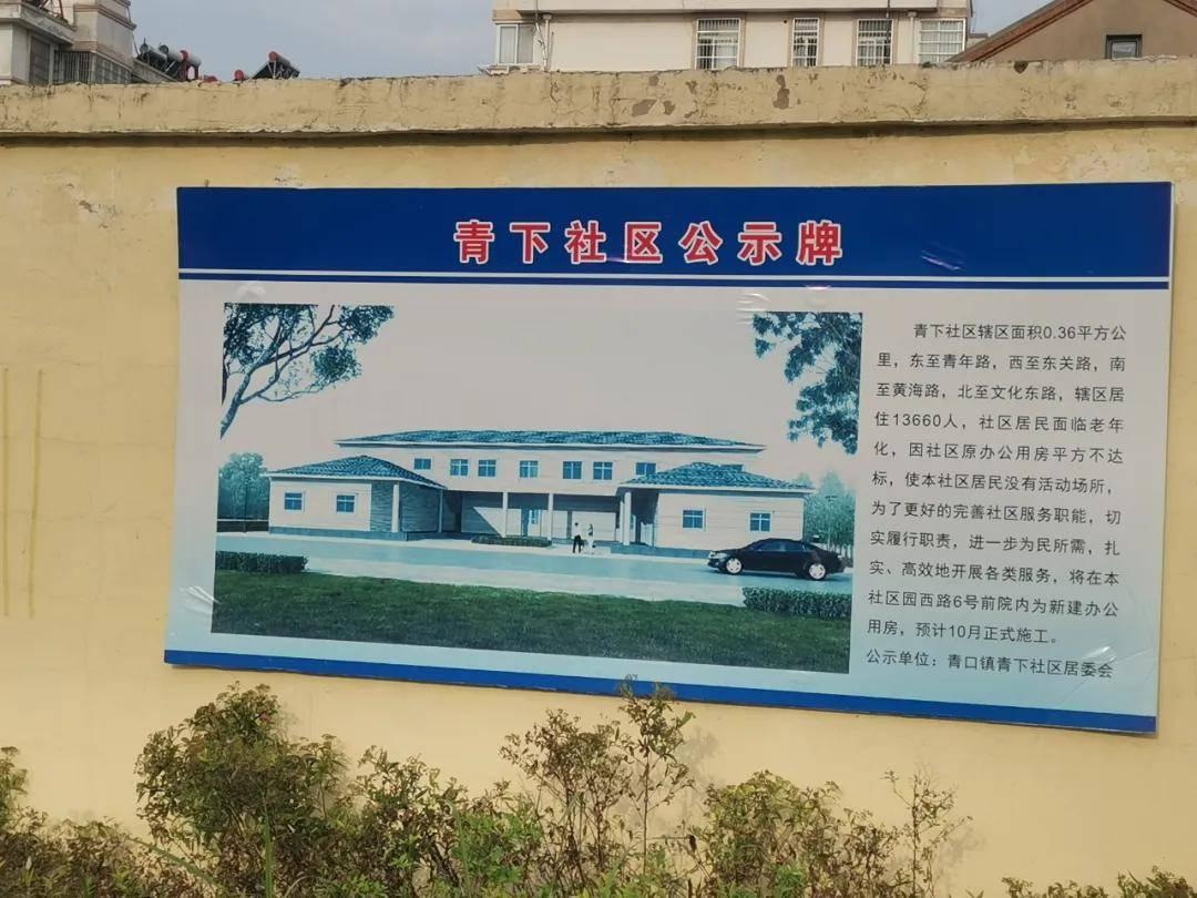 连云港赣榆青口镇夏青社区新办公楼 计划