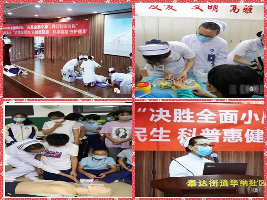 天津滨海:南丁格尔护理志愿者团队进校园入社区开展科普活动