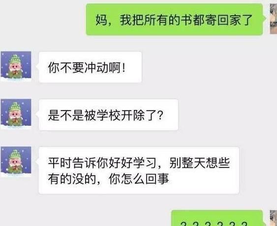 奇怪的谈话记录:父亲给父母发了一条错误的信息,母亲看到后脸红了