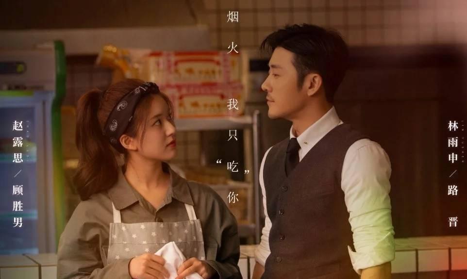 赵露思新剧被吐槽和《陈芊芊》无差,美食剧看不到女主做菜的场景