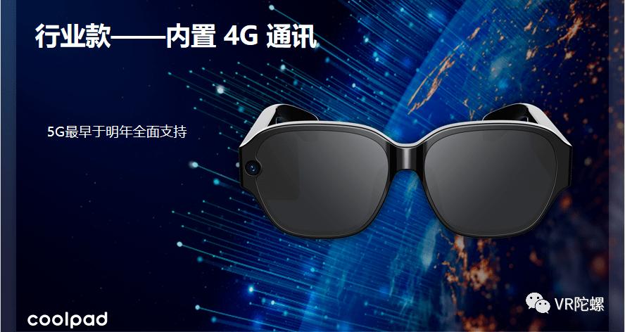 轻量级AR眼镜的难点及发展趋势   5G·AR(增强现实)技术应用高峰论坛