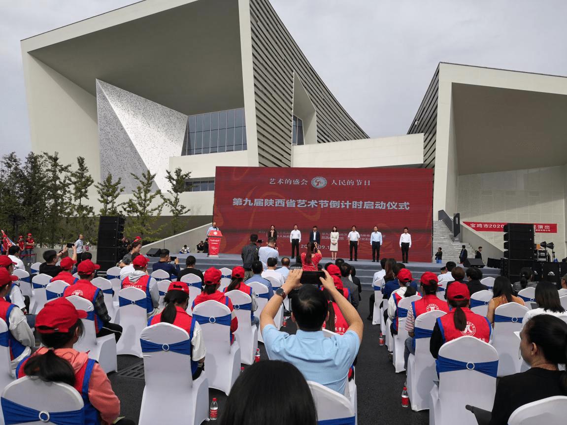 第九届陕西省艺术节启动仪式暨艺术之旅推介会在宝鸡举行