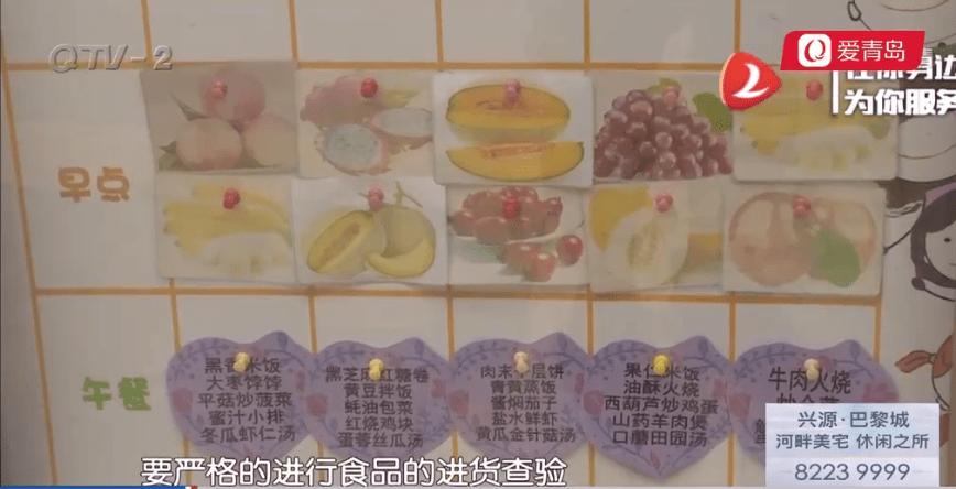 """青岛:幼儿园食品统一配送原供应商""""闪腰"""