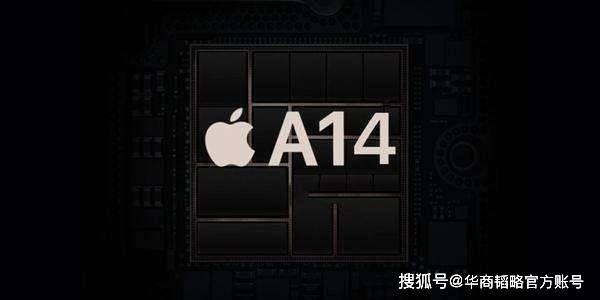 华为麒麟受阻,苹果A14却风生水起!从系统到芯片,华为还差多远?