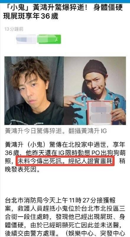 黄鸿升死因太意外,李荣浩小S众星发文悼念,初恋女友:无法接受