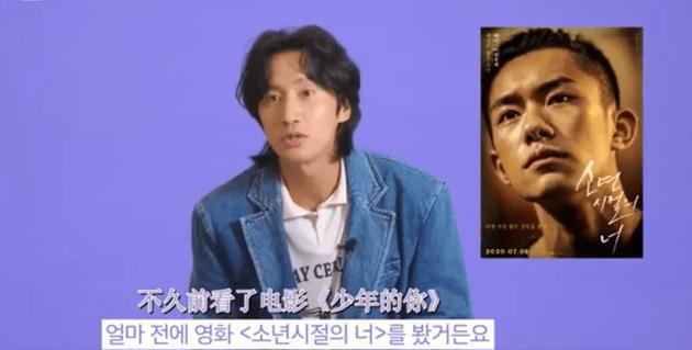 韩国艺人李光洙推荐电影《少年的你》 赞易烊千玺非常帅气
