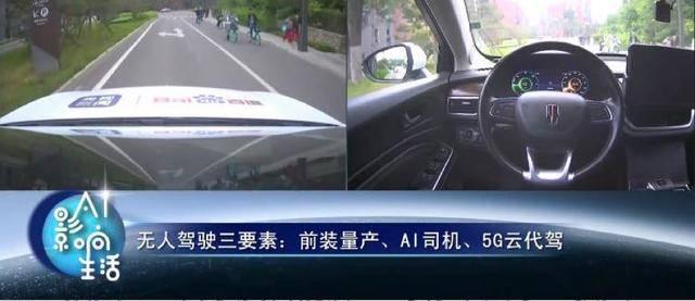 李彦宏打赌5年内北京不再需要限购和限行