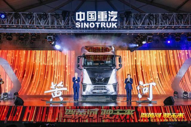"""呼唤世界品牌中国制造!中国重型卡车""""黄河""""品牌新一代重型卡车发布"""